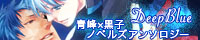 高校青黒ノベルズアンソロジー【DeepBlue】